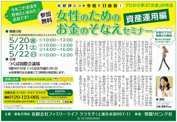 2016年5月20日(金)~22日(日)開催 女性のためのお金のそなえセミナー