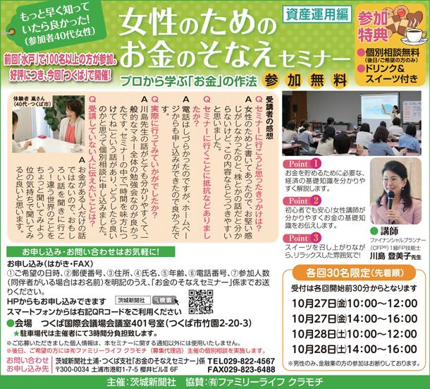 10/27(金)・28(土)開催 女性のためのお金のそなえセミナー(資産運用編)