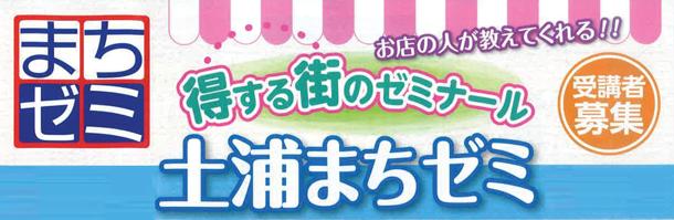 「夏休み土浦まちゼミ」に当社も参加します!