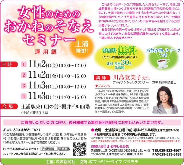 11/2(金)・3(土)開催「女性のためのおかねのそなえセミナー」