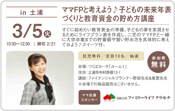 3/5(火)クルールいばらき「ママズカレッジ」セミナー開催します!!