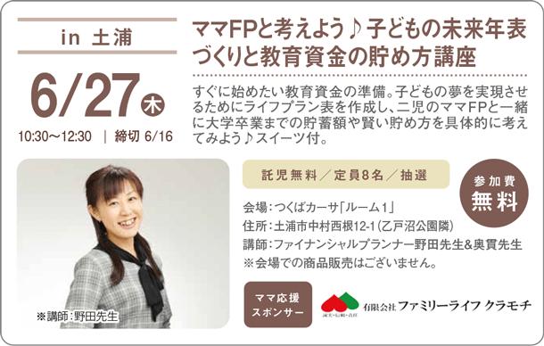 6/27(木)クルールいばらき「ママズカレッジ」セミナー参加者募集中!