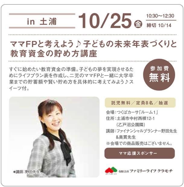 10/25(金)クルールいばらき「ママズカレッジ」セミナー参加者募集中!