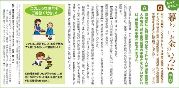 ふるさと通信2013年11月号