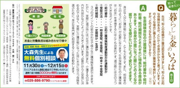 ふるさと通信2013年12月号