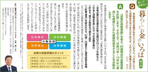 ふるさと通信2014年2月号