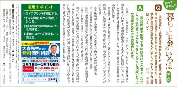 ふるさと通信2014年3月号