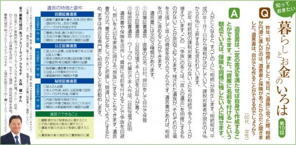 ふるさと通信2014年4月号