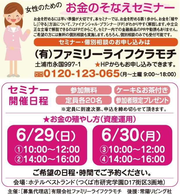 6/29(日)・30(月) 女性のためのお金のそなえセミナー