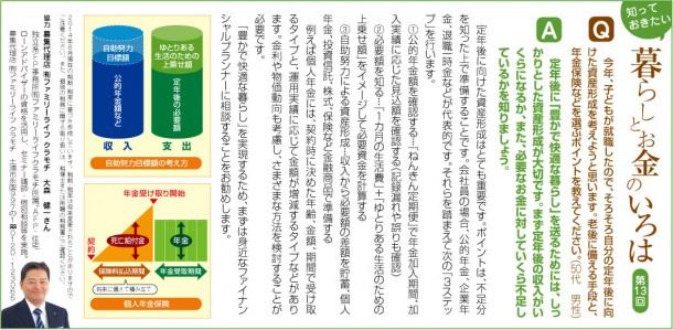 ふるさと通信2014年9-10月号