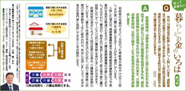 ふるさと通信2014年11-12月号