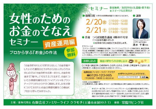 2/20.21「女性のためのお金のそなえセミナー」開催します!
