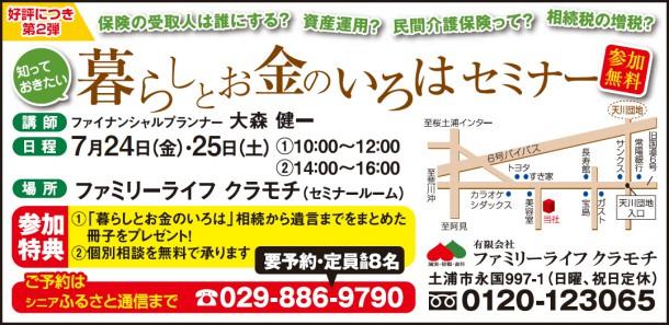 7/24(金)・7/25(土)開催「知っておきたい暮らしとお金のいろはセミナー」