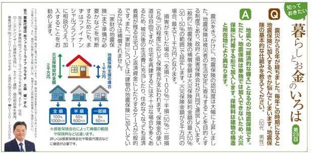 ふるさと通信2016年03-04月号