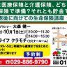 2016.8ふるさと広告2