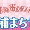 第3回「夏休み土浦まちゼミ」に当社も参加します!
