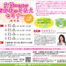 11/2(金)・3(土)「女性のためのおかねのそなえセミナー」開催します!