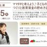 3/5(火)クルールいばらき「ママズカレッジ」セミナー参加者募集中!